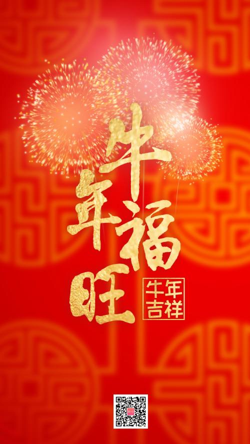 歡度春節喜慶拜年新年海報
