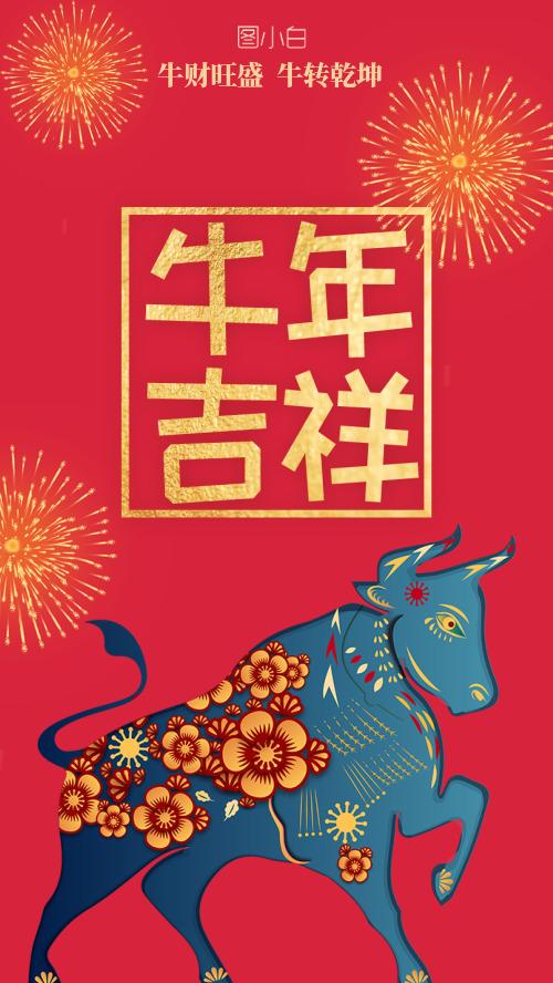 春節拜年新春祝福喜慶牛年