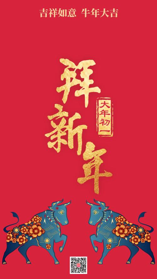 春节拜年牛年新年喜庆吉祥海报