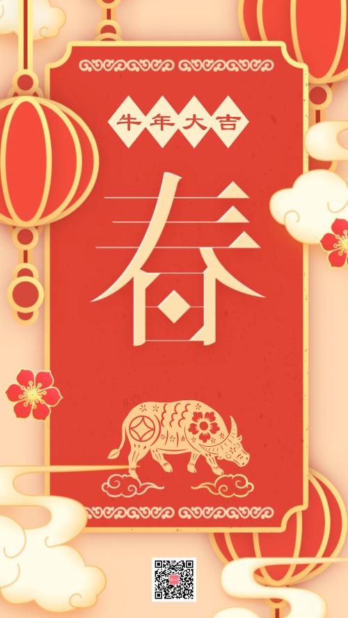 牛年新年春节促销折扣宣传海报