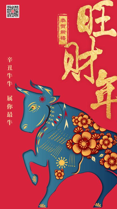 新春拜年喜庆春节祝福海报
