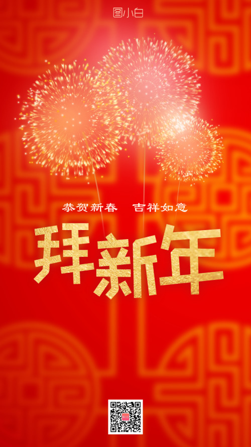 春节喜庆新春吉祥除夕拜年海报