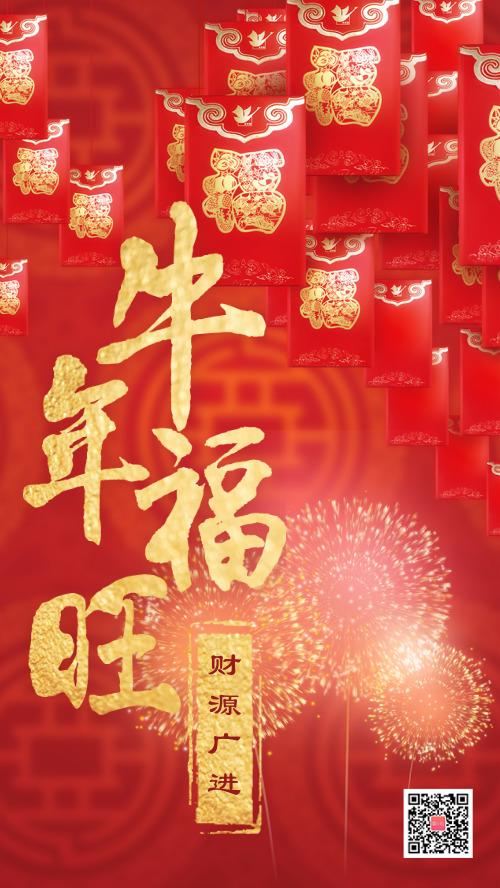 牛年春節拜年新年祝福海報
