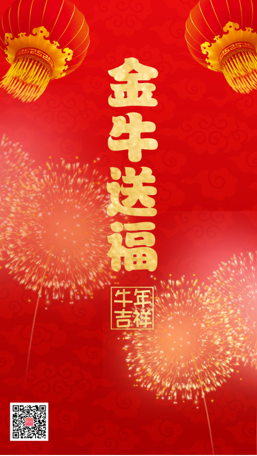 春節拜年新年喜慶海報