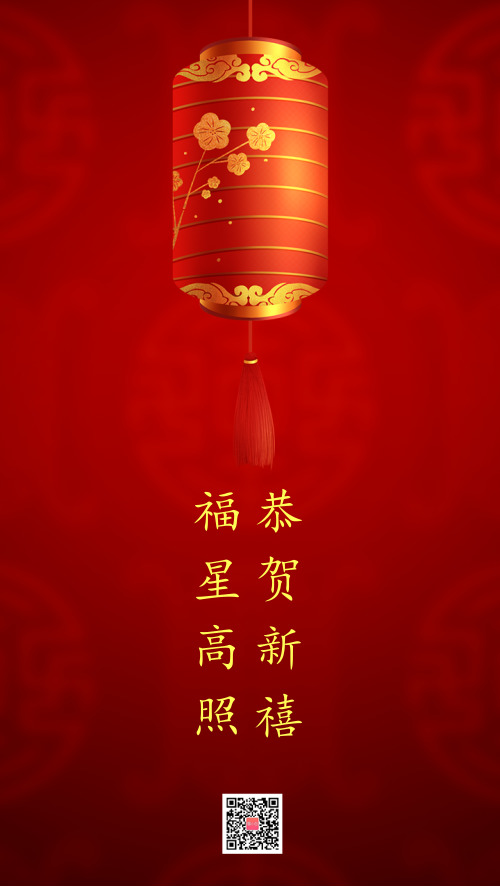 新春祝福喜慶牛年拜年春節海報