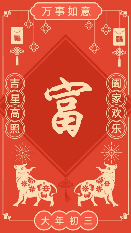 春节民俗拜年大年初三