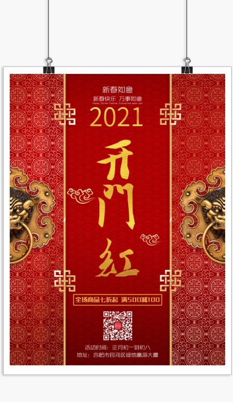 新年開門紅折扣滿減促銷海報