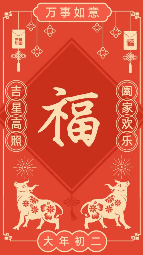 春节拜年民俗大年初二新春海报