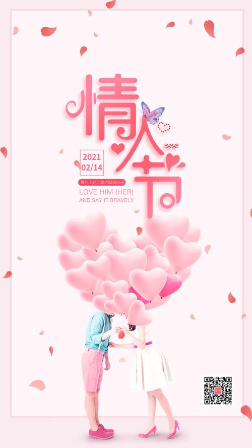 浪漫情人节告白气球甜蜜表白
