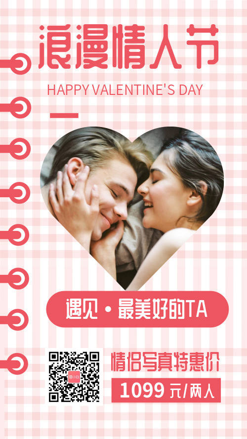 520情人节情侣写真特惠海报