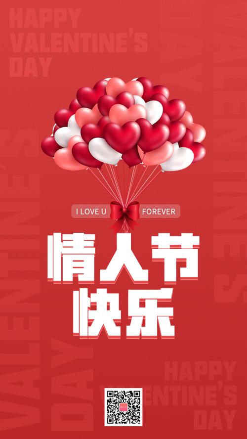 情人节浪漫告白气球甜蜜海报