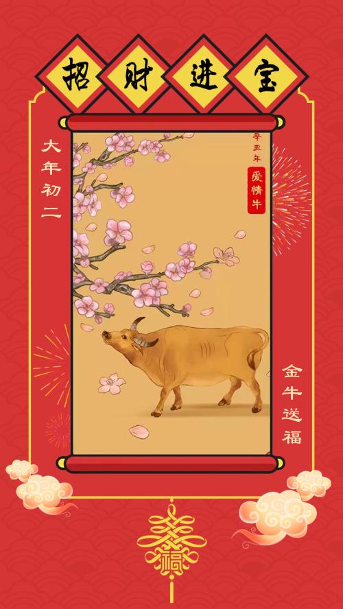春节民俗初二拜年新春海报