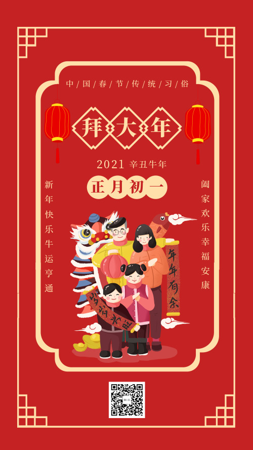 中國春節民俗初一拜大年宣傳海報