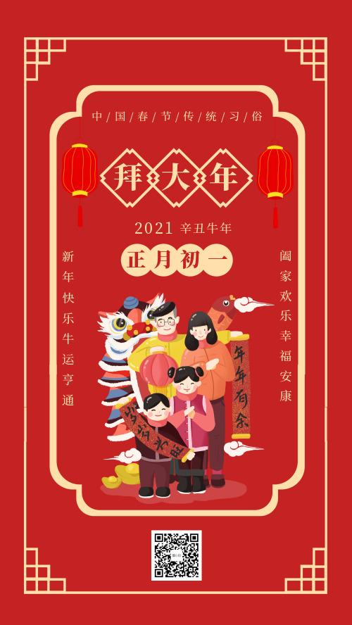中国春节民俗初一拜大年宣传海报