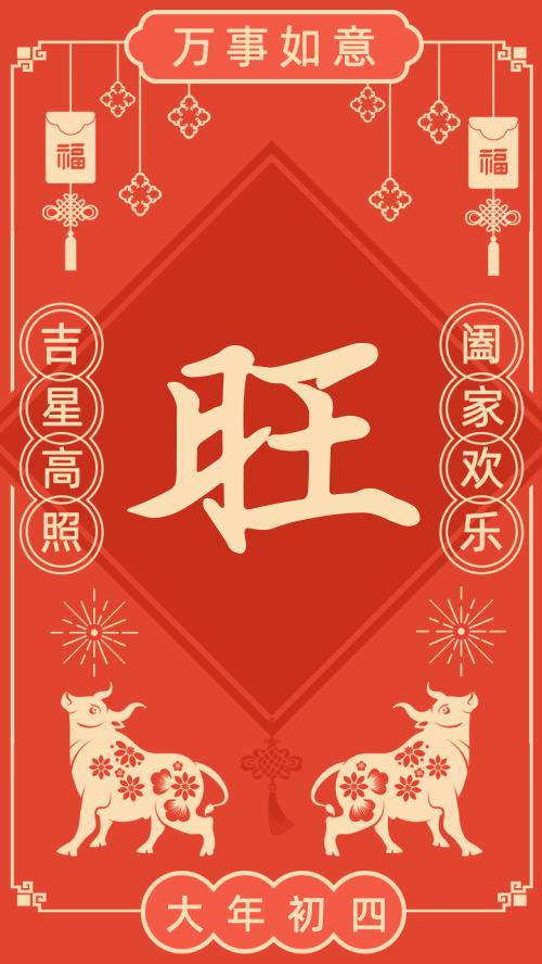 春节民俗大年初四新春拜年