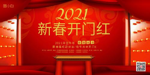 新春喜慶開門紅宣傳展板