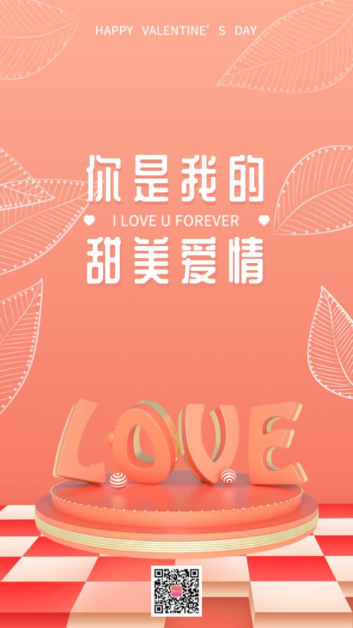 情人节浪漫告白表白海报