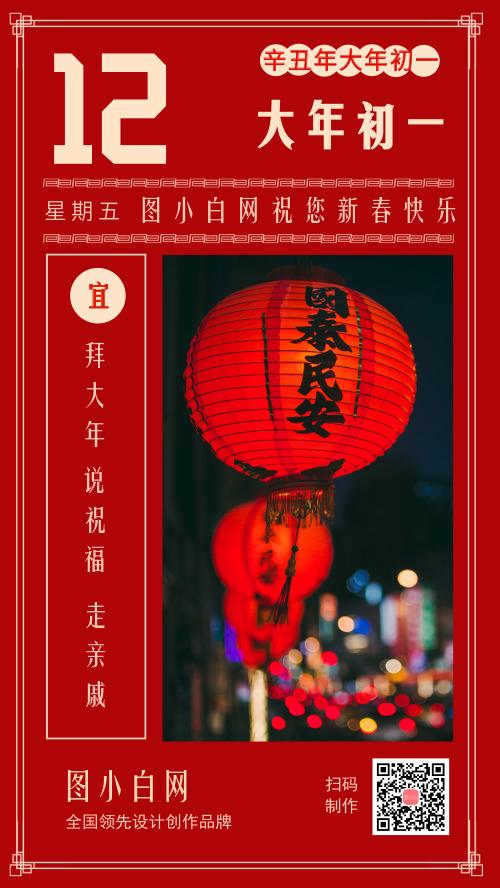 春节拜年初一过年节日祝福手机