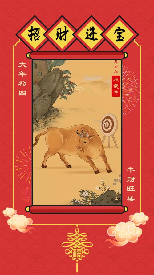 春节民俗初四拜年新春祝福