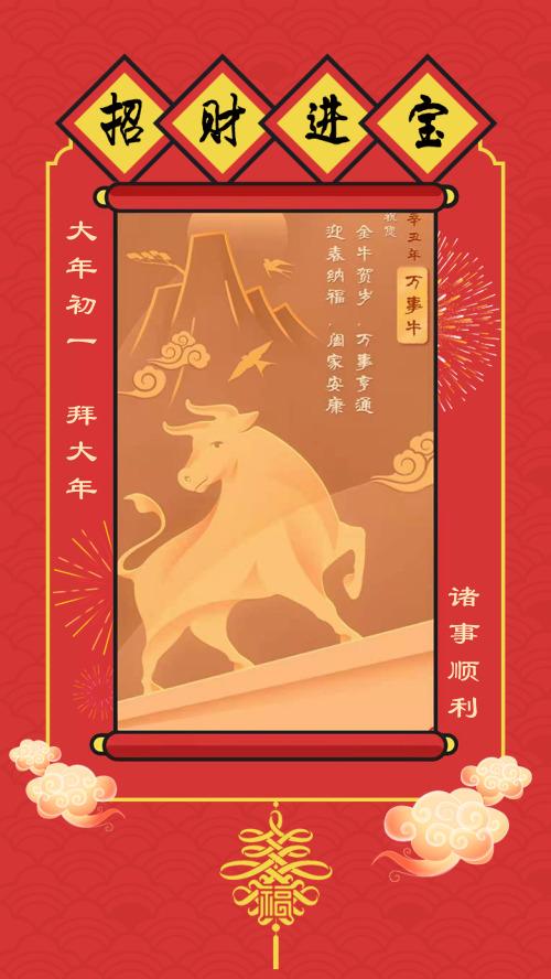 春節民俗初一拜年新春海報