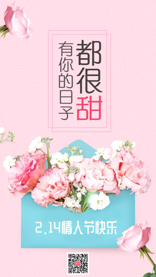 粉玫瑰浪漫情人節告白海報