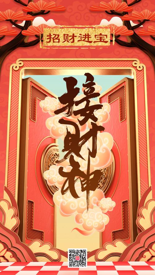 春节拜年财神喜庆中国海报