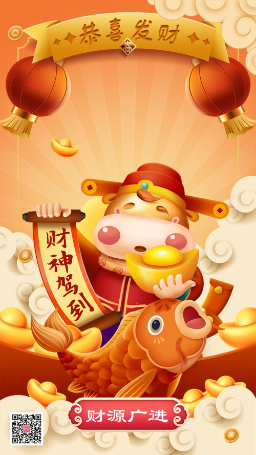 春节拜年送财神祝福