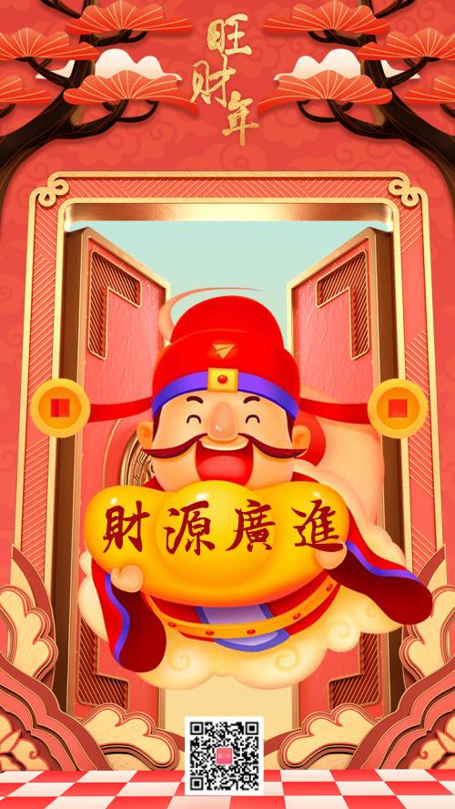 春节初五拜年财神喜庆