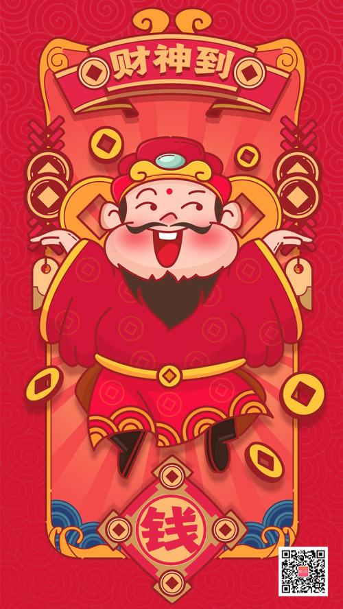 春节拜年初五送财神祝福