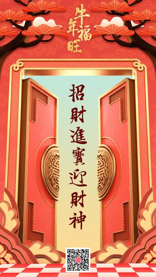 春节拜年财神祝福新春