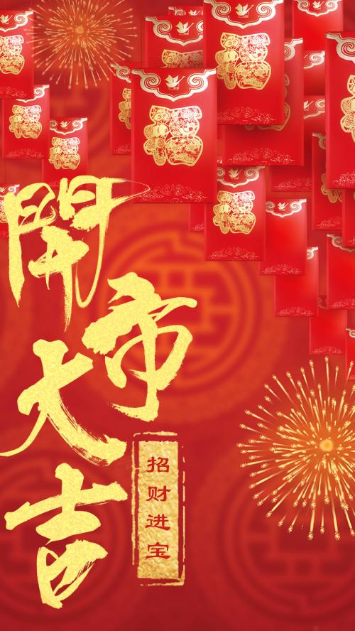 开市大吉春节开门红祝福