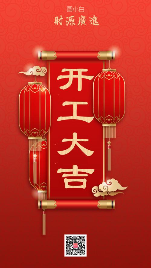 新春开门红新年牛年拜年喜庆祝福海报