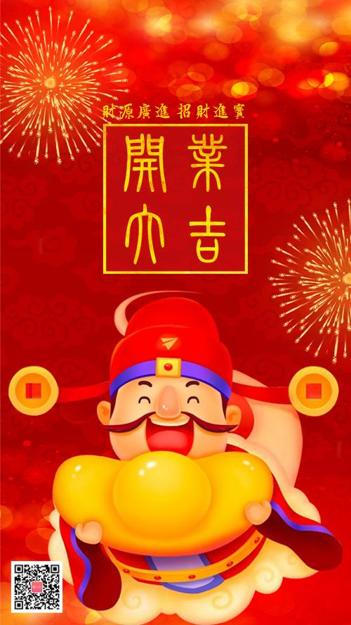 开业大吉新春开门红春节祝福