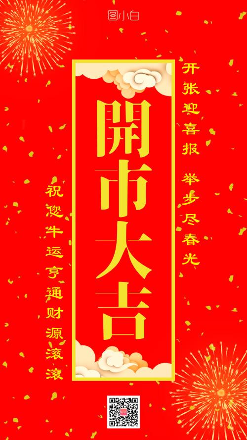 喜庆中国牛年新年红开门红新春海报
