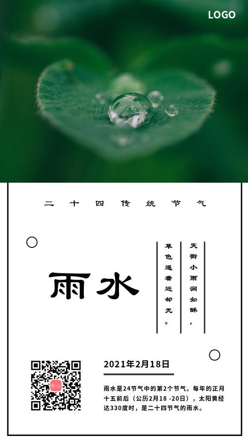 雨水傳統節氣手機海報