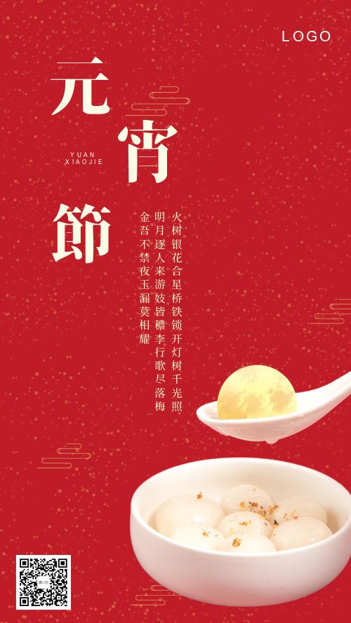 中国传统节日元宵节宣传祝福海报