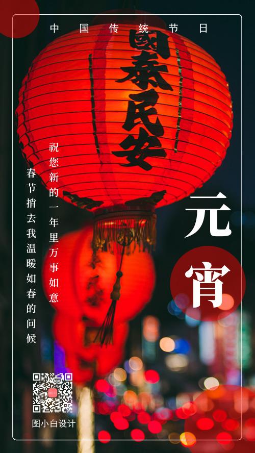 喜慶燈籠春節元宵祝福手機海報