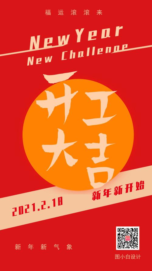 新年春节开工大吉手机海报