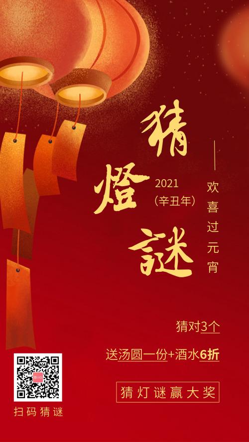 简约元宵节猜灯谜宣传手机海报