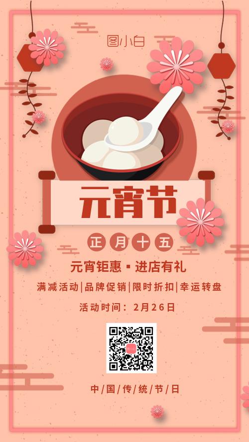 清新元宵节手机海报