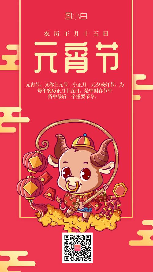 卡通猪元宵节介绍手机海报