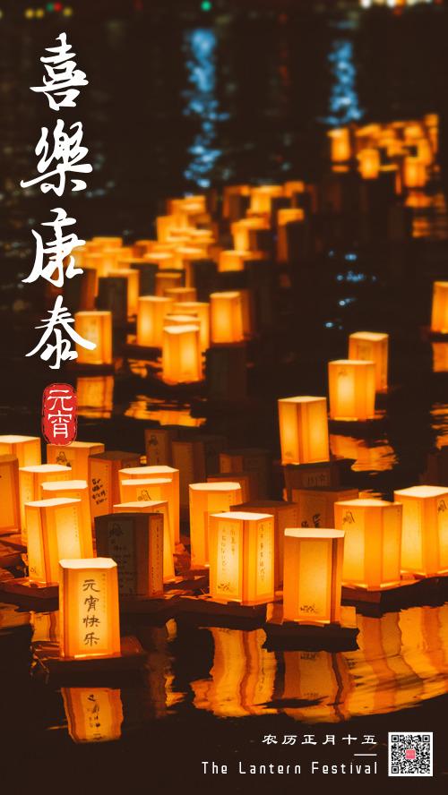 春節元宵節放燈祈愿