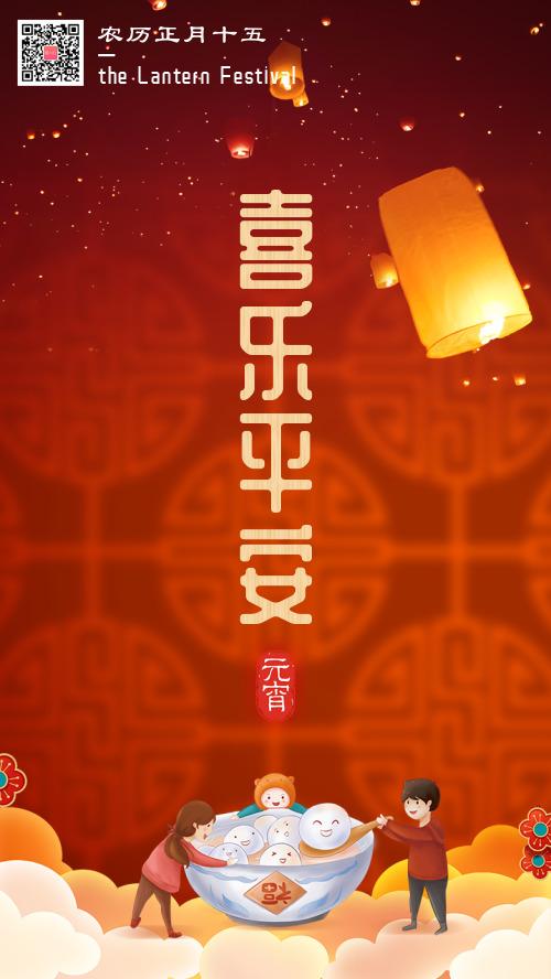 春節元宵佳節熱鬧喜慶海報