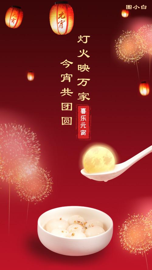 元宵正月十五春节上元节祝福