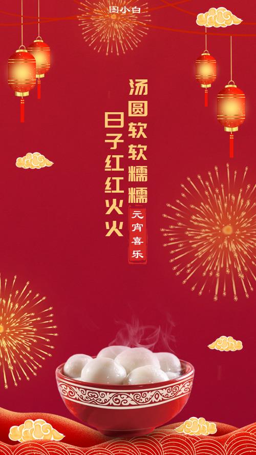 春節祝福元宵節喜慶燈節上元節