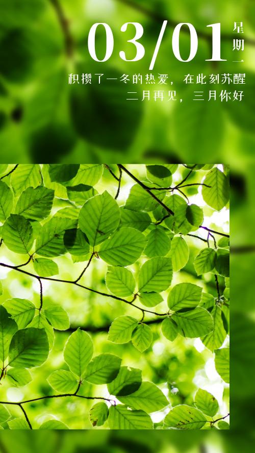 绿色清新三月你好月签日签打卡