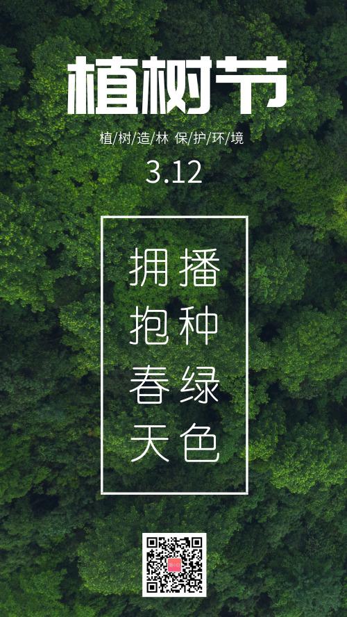 绿色植树造林植树节宣传海报