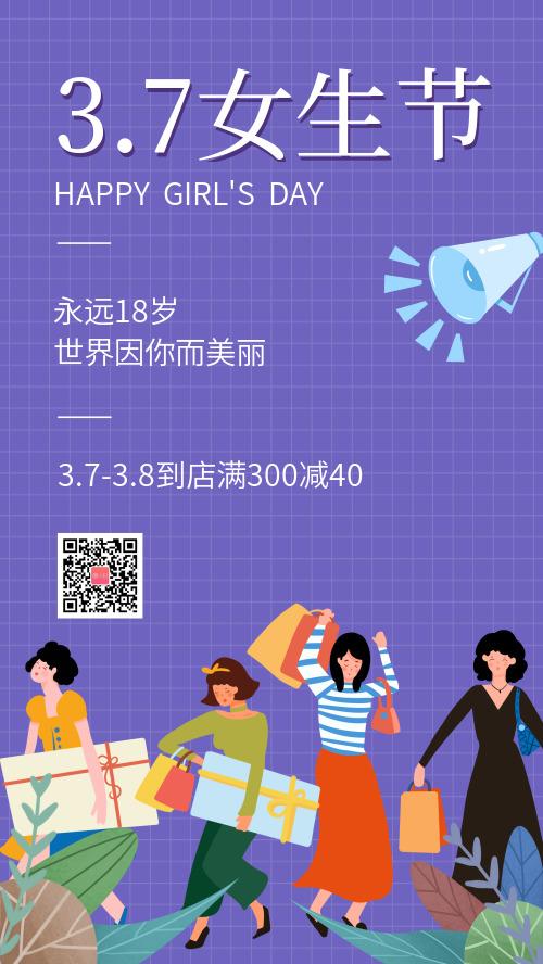 3.7女生節店鋪活動宣傳海報