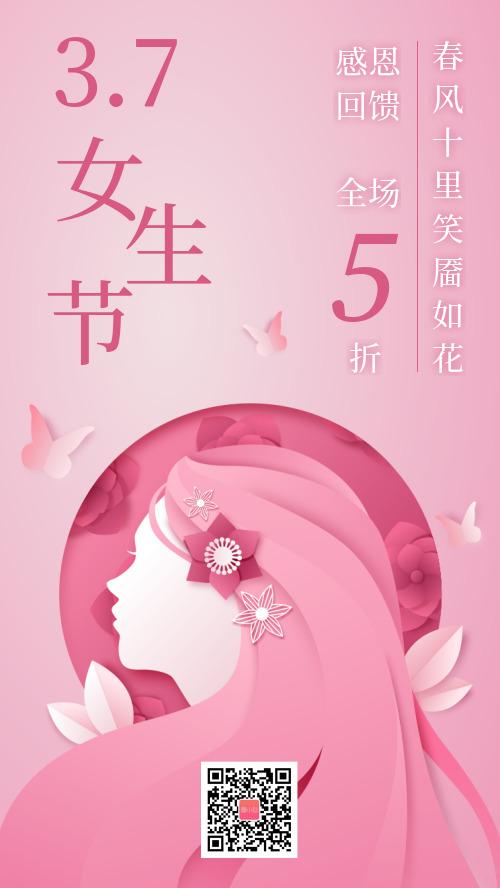 粉色清新文藝女生節女神節海報