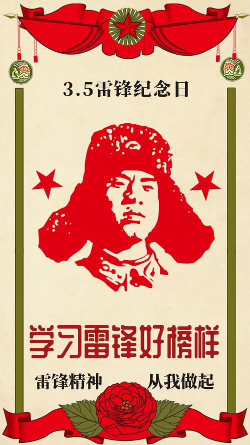 3.5雷鋒紀念日復古革命獎狀